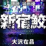 新宿鮫: 新宿鮫1