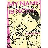 野田ともうします。(3) (Kissコミックス)