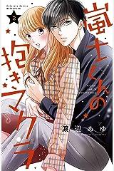 嵐士くんの抱きマクラ(2) (別冊フレンドコミックス) Kindle版