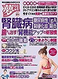 夢21 2018年 08月号 [雑誌] (WAKASA PUB)