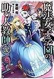 魔法女子学園の助っ人教師 5 (HJ NOVELS)