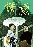 誘惑 HDリマスター版 [DVD]