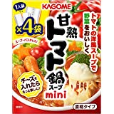 カゴメ 甘熟トマト鍋スープmini 50g×4袋[濃縮タイプ、1袋で1人前] ×5箱