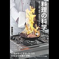 料理の科学 加工・加熱・調味・保存の化学変化 (サイエンス・アイ新書)