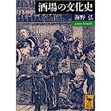 酒場の文化史 (講談社学術文庫)