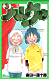 ハレグゥ 3巻 (デジタル版ガンガンコミックス)