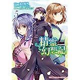 【電子版限定特典付き】精霊幻想記5 (ホビージャパンコミックス)