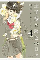 王子様と灰色の日々(4) (ARIAコミックス) Kindle版