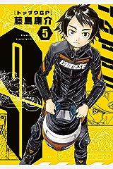 トップウGP(5) (アフタヌーンコミックス) Kindle版