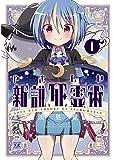 やさしい新説死霊術 (1) (まんがタイムKRコミックス)
