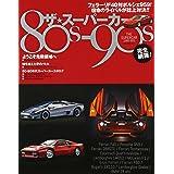 ザ・スーパーカー80-90s (NEKO MOOK)