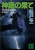 神話の果て 【新装版】 南米3部 (講談社文庫)