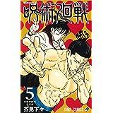 呪術廻戦 5 (ジャンプコミックス)
