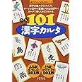 101漢字カルタ (漢字がたのしくなる本教具シリーズ)