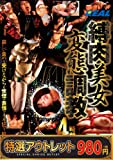 【特選アウトレット】 縛肉美女変態調教4時間 / REAL(レアルワークス) [DVD]