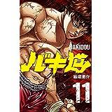 バキ道 11 (11) (少年チャンピオン・コミックス)