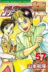 ゴッドハンド輝(57) (週刊少年マガジンコミックス) Kindle版