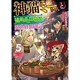 神猫ミーちゃんと猫用品召喚師の異世界奮闘記 5 (ドラゴンノベルス)