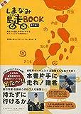 しまなみ島走BOOK <改訂版Ⅴ> しまなみ海道の達人がおすすめするサイクリングの解体新書![しまなみ海道] [ガイドブ…