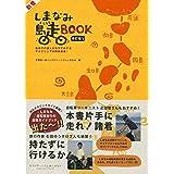 しまなみ島走BOOK <改訂版Ⅴ> しまなみ海道の達人がおすすめするサイクリングの解体新書![しまなみ海道] [ガイドブック]