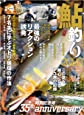 鮎釣り 2020 (別冊つり人 Vol. 518)