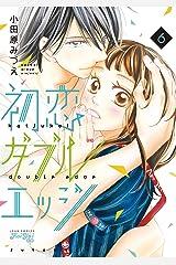 初恋ダブルエッジ : 6 (KoiYui(恋結)) Kindle版