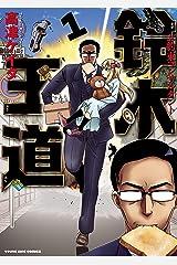お約束コンサルタント 鈴木王道(1) (ヤングキングコミックス) Kindle版