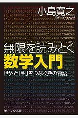 無限を読みとく数学入門 世界と「私」をつなぐ数の物語 (角川ソフィア文庫) Kindle版