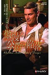 傲慢な公爵の陥落 (ハーレクイン・ヒストリカル・スペシャル) Kindle版