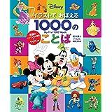 ディズニー イラストでおぼえる1000のことば ~英語のバイリンガル表記&クイズつき