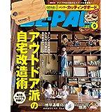 BE-PAL(ビ-パル) 2021年 9 月号 [アウトドア派の自宅改造術 / 特別付録:OPINEL(オピネル)バンブーカッティングボード] 2021年 09 月号 [雑誌]