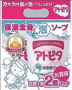 【まとめ買い】アトピタ全身泡ソープ詰替え2個パック