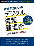 仕事が速い人のデジタル情報整理術 日経BPムック