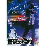 薔薇の標的 [DVD]