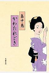 かわたれどき (文春e-books) Kindle版