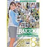 BAZOOKA BEST HIT COLLECTION 人気ヒットタイトル完全網羅DVD2枚組BOX8時間 / BAZOOKA(バズーカ)