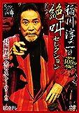 稲川淳二の絶叫セレクション [DVD]