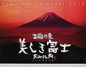 カレンダー2018 富嶽万象 美しき富士 大山行男作品集 (ヤマケイカレンダー2018)