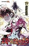双星の陰陽師 19 (ジャンプコミックス)