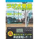 ラジオ受信バイブル2020 (三才ムック)