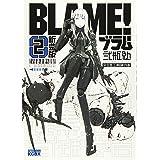 新装版 BLAME!(2) (KCデラックス)
