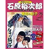 石原裕次郎シアター DVDコレクション 75号 『青年の椅子』 [分冊百科]