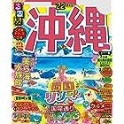 るるぶ沖縄'22 (るるぶ情報版(国内))