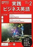 NHKラジオ実践ビジネス英語 2020年 02 月号 [雑誌]