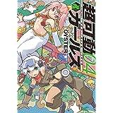 超可動ガールズ(4) (アクションコミックス(月刊アクション))
