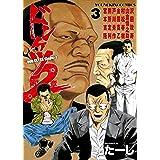 ドンケツ第2章(3) (ヤングキングコミックス)