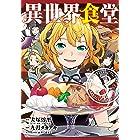 異世界食堂 3巻 (デジタル版ヤングガンガンコミックス)