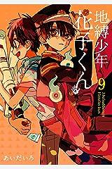 地縛少年 花子くん 9巻 (デジタル版Gファンタジーコミックス) Kindle版