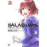 SALAD DAYS single cut~由喜と二葉~ 2 (ゴラクエッグ)