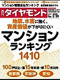 週刊ダイヤモンド 2020年2/29号 [雑誌]